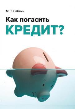 Саблин М. - Как погасить кредит? На примере ипотеки