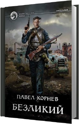 Павел Корнев. Безликий (Аудиокнига)
