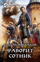 Константин Калбазов - Фаворит. Сотник (Аудиокнига)