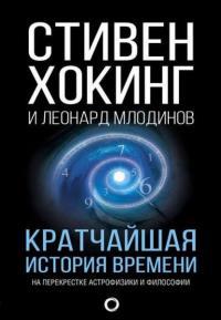 С. Хокинг, Л. Млодинов. Кратчайшая история времени. На перекрестке астрофизики и философии
