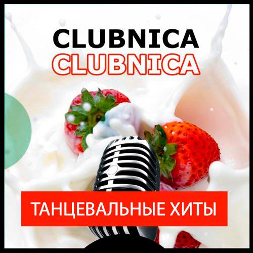 Clubnica - Танцевальные Хиты (2017)