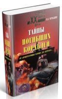 Н. Черкашин - Тайны погибших кораблей. От «Императрицы Марии» до «Курска» (2002)