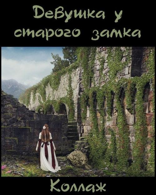 Коллаж Девушка у старого замка (2018)