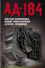 Коллектив - Ад-184. Советские военнопленные, бывшие узники вяземских «дулагов», вспоминают