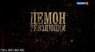 Демон революции (1-6 серии из 6) (2017) SATRip от aleksan55