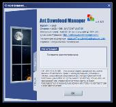 Ant Download Manager PRO 1.6.3 Build 44268 (x86-x64) (2017) [Multi/Rus]