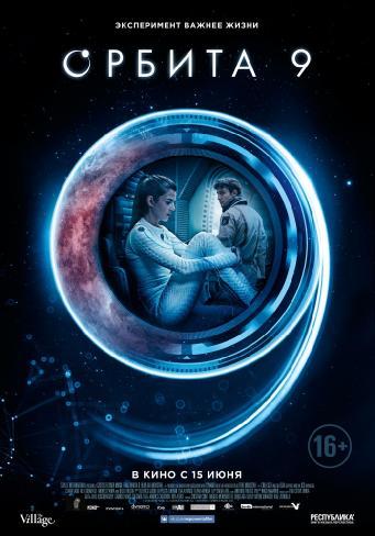 Орбита 9