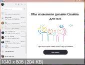 Skype 8.10.0.9 (x86-x64) (2017) [Multi/Rus]