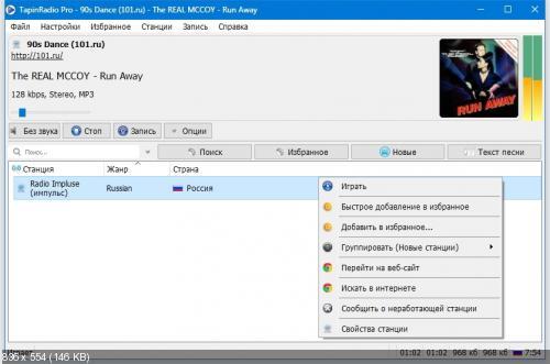 TapinRadio Pro 2.10.6 + Portable