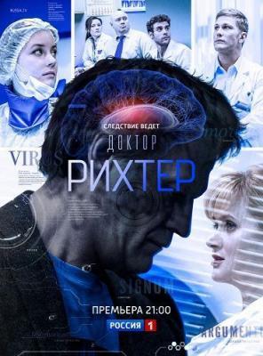 Доктор Рихтер [Сезон: 1, Серии: 1-10] (2017) HDTV 1080p