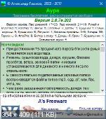 Аура 2.8.7e.202 Portable [Multi/Ru]