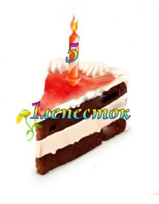 Сюрпризы именинного торта!!! - Страница 3 Ac534e11534a43863277de394c78fd49