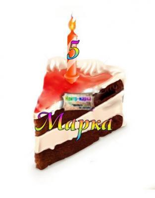 Сюрпризы именинного торта!!! - Страница 5 5cee860697de3896b92ad7209b20994e