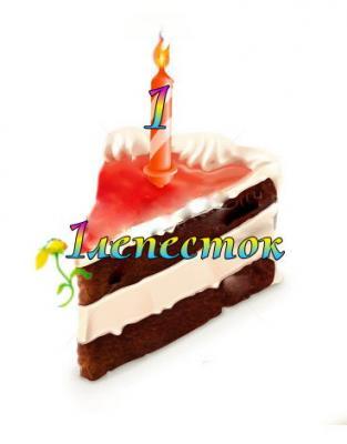 Сюрпризы именинного торта!!! - Страница 4 785b6ff762926e5cd11db6abf4bfb7b3