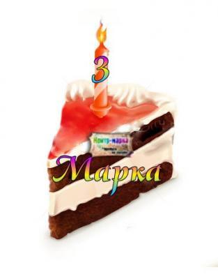 Сюрпризы именинного торта!!! - Страница 3 4602466527cc728bf32d18fa7ef8c7ca