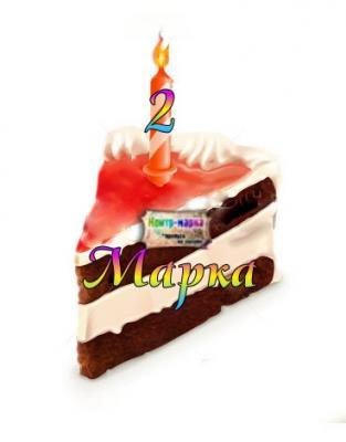 Сюрпризы именинного торта!!! - Страница 3 6f7d999ab09ec3b9a85d333ad689e9e6