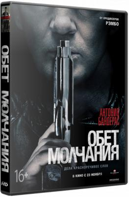 Обет молчания / Acts of Vengeance (2017) BDRip 1080p
