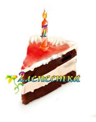 Сюрпризы именинного торта!!! - Страница 3 Bab5ce6b4a91fe01d2612519106acf5b