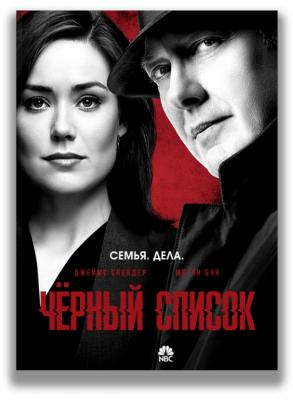 ׸���� ������ / The Blacklist [�����: 5, �����: 1-16] (2017) WEB-DL 1080p | Lostfilm