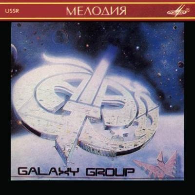 "Группа Галактика - ""Galaxy"" Group (1991)[CD+Сборник]"