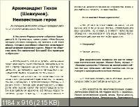 А. Проханов и др - Коллекция Изборского клуба (2014-2017)