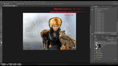 Сумеречная охота. Меховой видеоурок photoshop (2017) HDRip