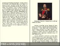 Владимир Шигин - Анна – королева морской разведки (2017)