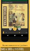 LibriVox Аудиокниги Pro  7.4.2