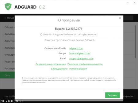 Adguard Premium 6.2.437.2171 RC