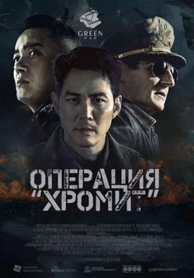 Операция «Хромит» / Battle for Incheon: Operation Chromite (2016) BDRip 1080p