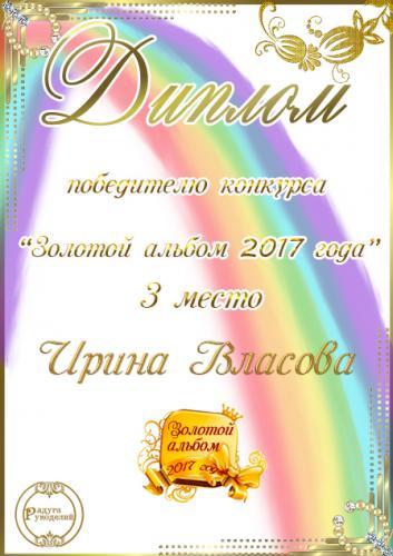 """""""Золотой альбом 2017 года"""". Поздравляем победителей! Bbe336bbba723ef38c1c33698b0408a4"""