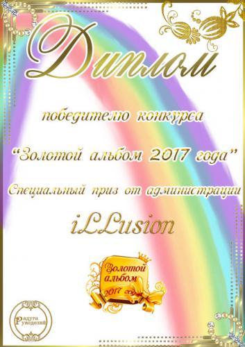 """""""Золотой альбом 2017 года"""". Поздравляем победителей! 8b60e7da17b56637f3770c14c6d4b879"""