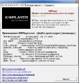The KMPlayer 4.2.2.4 repack by cuta (build 2) (x86-x64) (2017) [Multi/Rus]