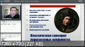 Квантовая модель коммуникации (2017) Видеокурс
