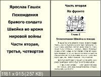 Ярослав Гашек - Собрание сочинений (1983-1985)