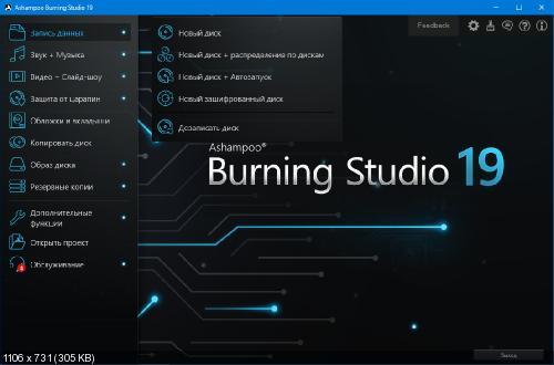 Ashampoo Burning Studio 19.0.5.1 Final