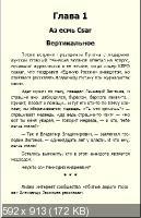 Андрей Колесников - Путин. Стерх всякой меры (2017)