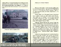 Андрей Сарматов - Записки очевидца необъявленной войны (2017)