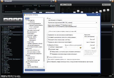 Winamp pro 5.666 build 3516 final repack by elchupakabra (21.11.2017) [ru/En]. Скриншот №1