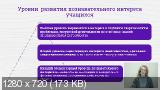 Управление учебной деятельностью учащихся (2017)