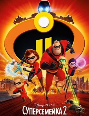 ������������ 2 / Incredibles 2 (2018) BDRip 720p | iTunes