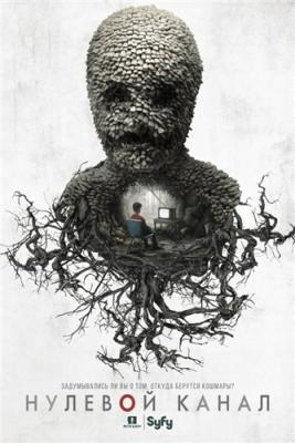 ������� ����� / Channel Zero [�����: 1] (2016) WEB-DL 1080p | Jaskier