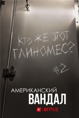 Американский вандал / American Vandal [Сезон: 2] (2018) WEBRip 1080p | Кубик в кубе