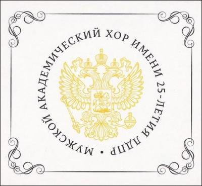 Мужской академический хор имени 25-летия ЛДПР (2015)