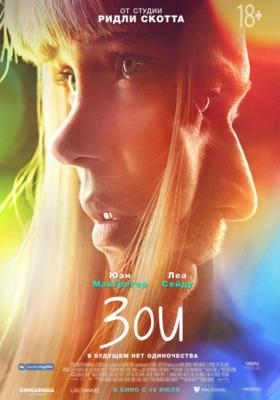 ��� / Zoe (2018) BDRemux 1080p   iTunes