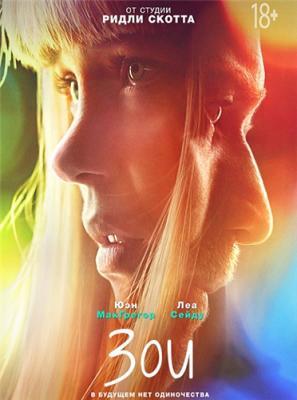 Зои / Zoe (2018) BDRip 720p | iTunes