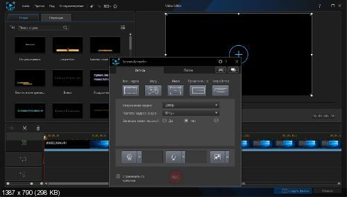 CyberLink Screen Recorder Deluxe 4.0.0.6785 + Rus
