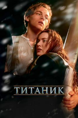Титаник / Titanic  (1997) BDRip 1080p | HEVC 10 bit | Open Matte
