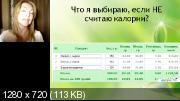 Сам себе диетолог (2018/PCRec/Rus)