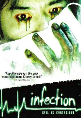 Инфекция / Kansen (2004)